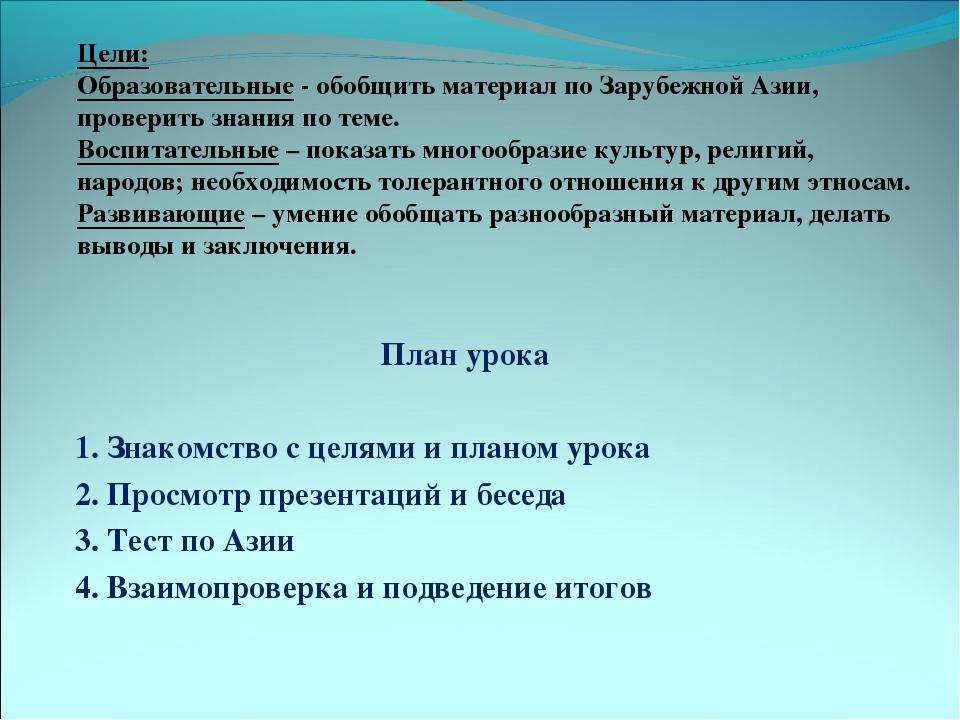 План урока 1. Знакомство с целями и планом урока 2. Просмотр презентаций и б...