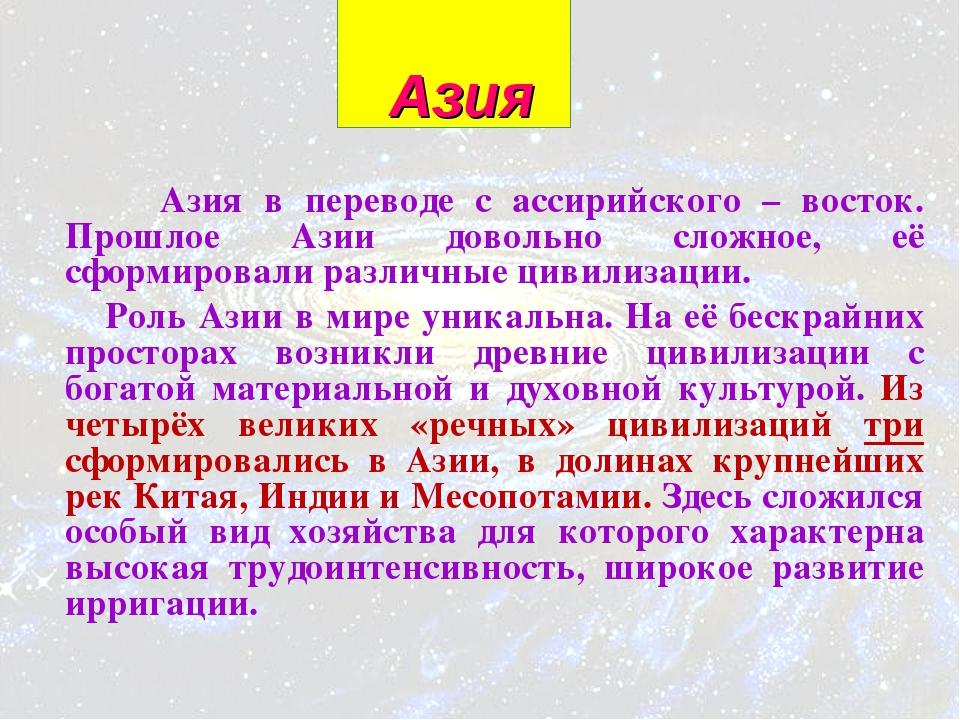 Азия Азия в переводе с ассирийского – восток. Прошлое Азии довольно сложное,...