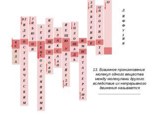 13. Взаимное проникновение молекул одного вещества между молекулами другого в