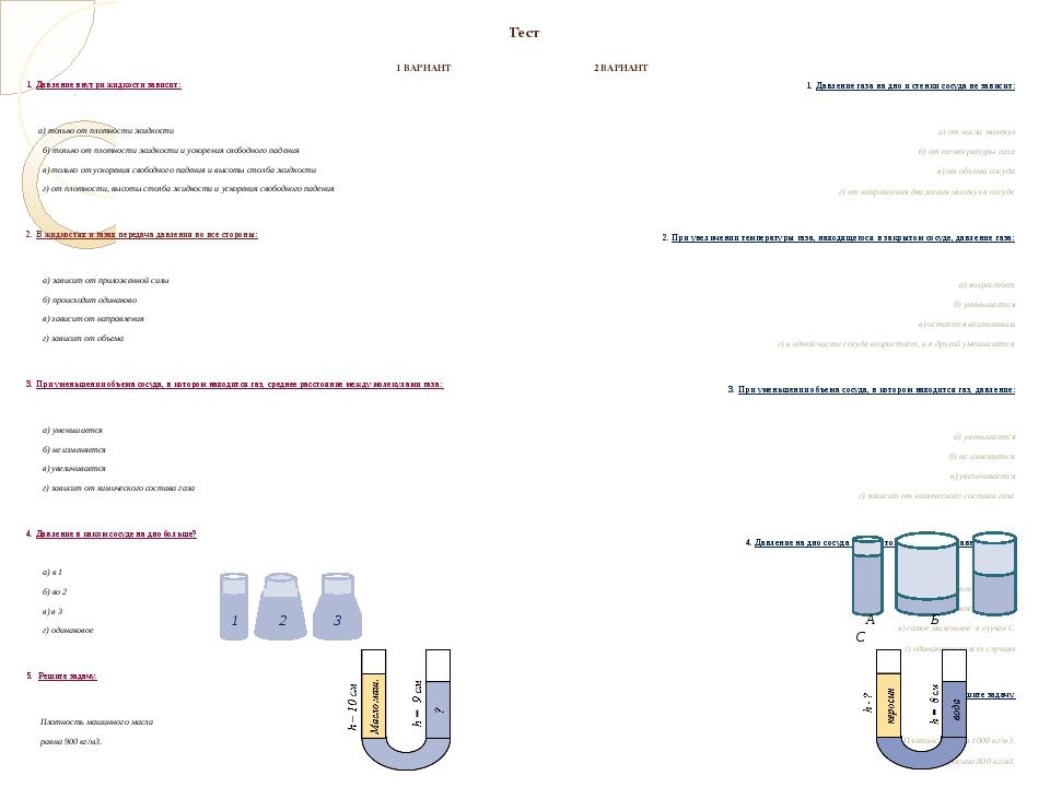 Тест 1 ВАРИАНТ 2 ВАРИАНТ 1. Давление внутри жидкости зависит: а) только от п...