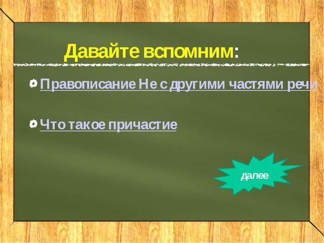 Не с краткими прилагательными пишутся: Сформулируйте и запишите правило в гр...