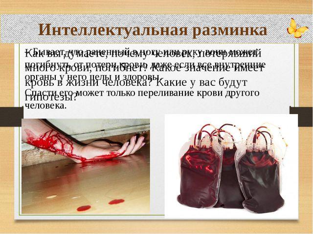 Интеллектуальная разминка – Бывает, что раненный в ногу или руку воин может...