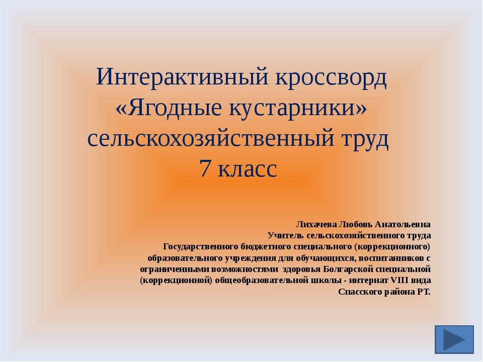 Интерактивный кроссворд «Ягодные кустарники» сельскохозяйственный труд 7 клас...