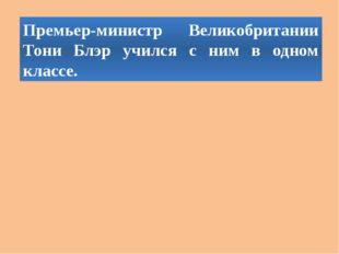 Роуэн Эткинсон Хью Грант Мик Джэггер Премьер-министр Великобритании Тони Блэр