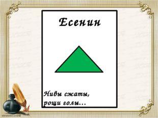 Есенин Нивы сжаты, рощи голы…