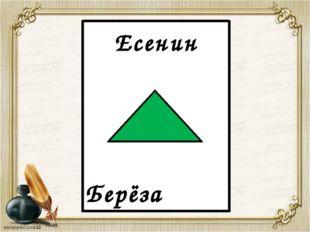 Есенин Берёза