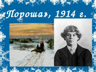 «Пороша», 1914 г.
