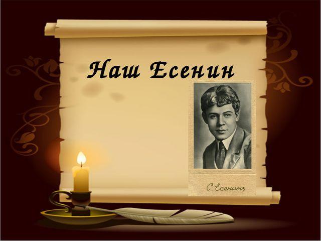 Наш Есенин
