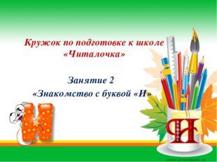 Кружок по подготовке к школе «Читалочка» Занятие 2 «Знакомство с буквой «И»