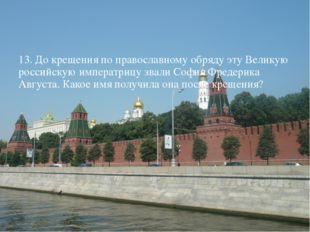 16. В годы правления Михаила Федоровича чтение, письмо, счетную премудрость п