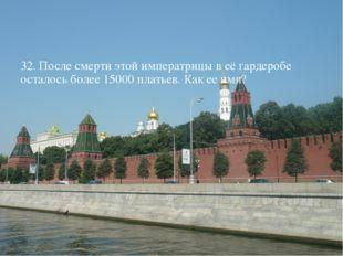 35. Кто из русских императоров был коронован уже после своей смерти Большой и