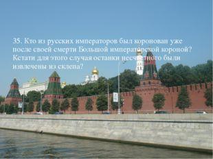 38. Кто из династии Романовых был похоронен последнем в Архангельском соборе