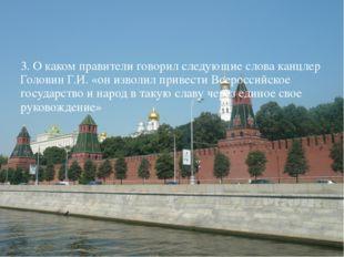 5. Кто из русских правителей правил ровно 186 дней? Какова причина такого ско