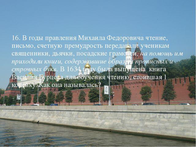 19. В истории династии Романовых был случай, когда отцом и матерью царя были...