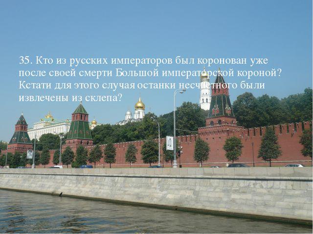 38. Кто из династии Романовых был похоронен последнем в Архангельском соборе...