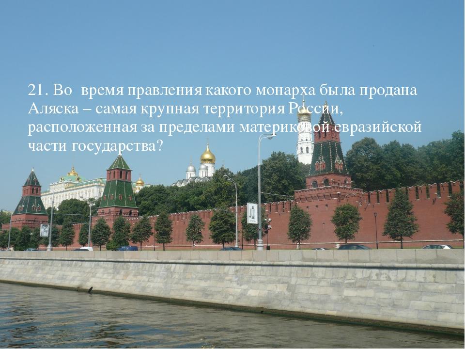 24. В правлении какого правителя в России в первые появились розы?