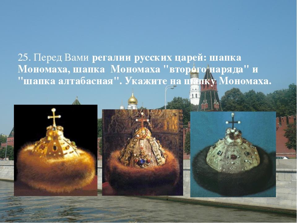 28. В правлении какого правителя был основан Московский университет?
