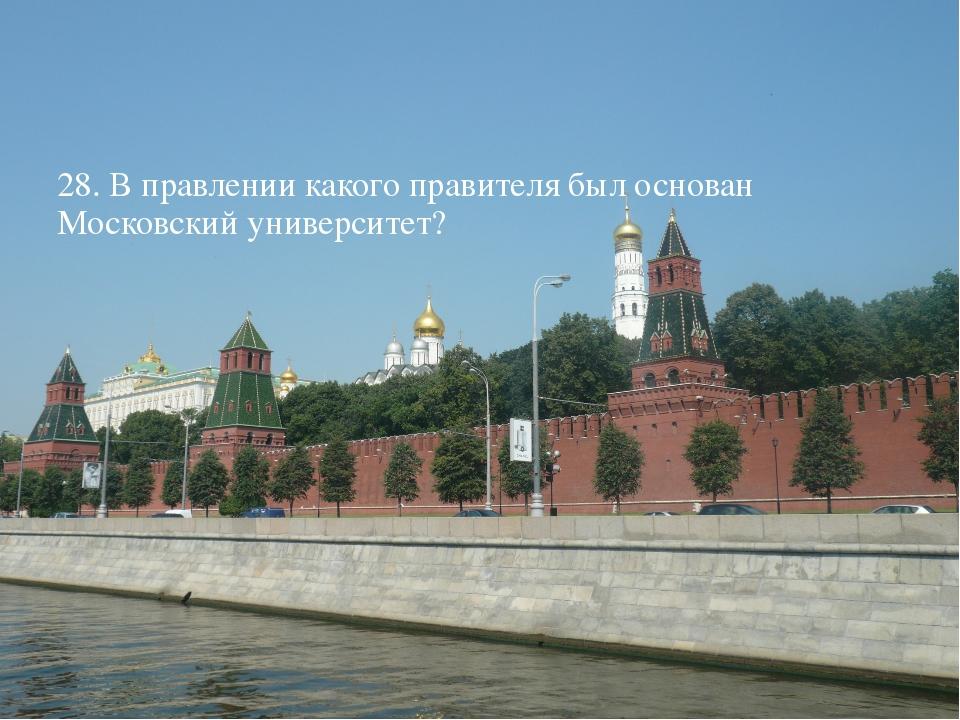 31. Этот российский монарх после победы над Наполеоном отказался принять орде...