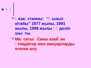 """Қазақстанның """"Қызыл кітабы"""" 1977 жылы, 1991 жылы, 1996 жылы өңделіп шықты. Ма"""