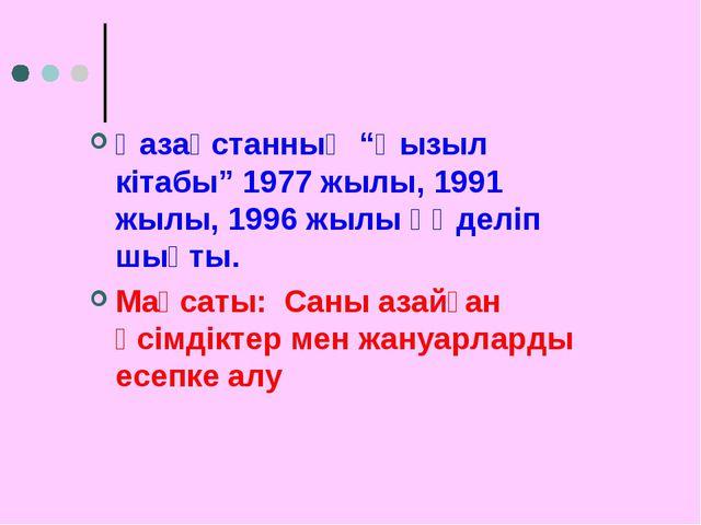 """Қазақстанның """"Қызыл кітабы"""" 1977 жылы, 1991 жылы, 1996 жылы өңделіп шықты. Ма..."""