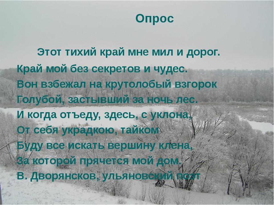 Опрос Этот тихий край мне мил и дорог. Край мой без секретов и чудес. Вон взб...