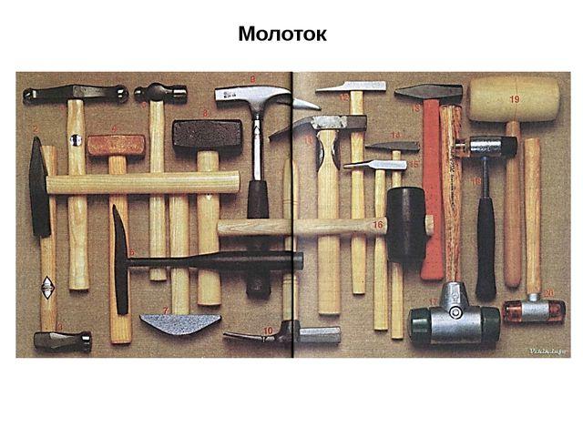 Молоток Гвозди забивают молотком. Молотки бывают разной формы, размеров и име...