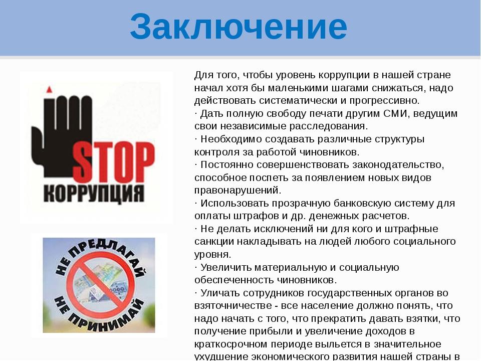борьба с коррупцией в россии презентация отбил юлю