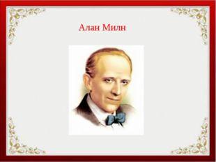 Алан Милн