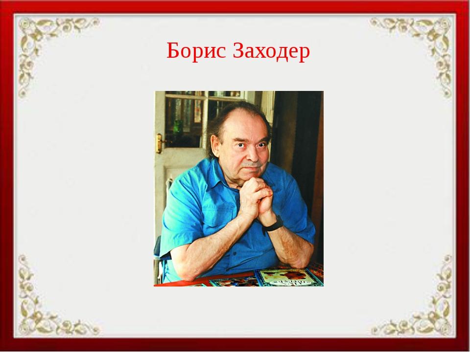 Борис Заходер