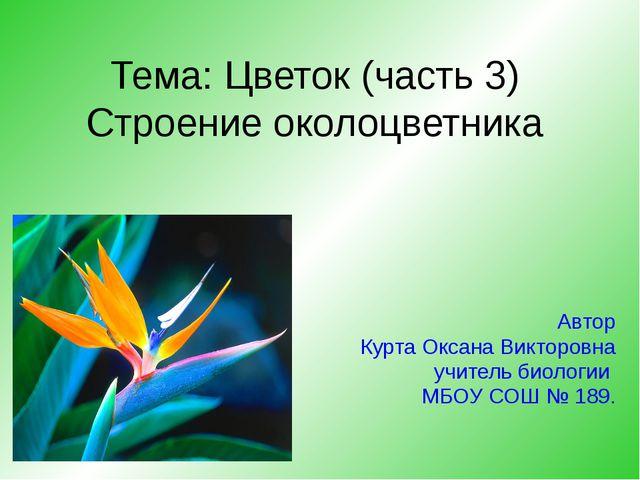 Тема: Цветок (часть 3) Строение околоцветника Автор Курта Оксана Викторовна у...