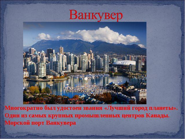 Многократно был удостоен звания «Лучший город планеты». Один из самых крупных...