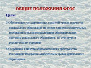 ОБЩИЕ ПОЛОЖЕНИЯ ФГОС Цели: 3.Обеспечение государственных гарантий уровня и к