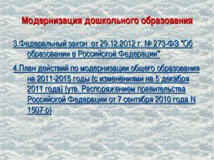 Модернизация дошкольного образования 3.Федеральный закон от 29.12.2012 г. № 2