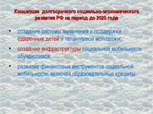 Концепция долгосрочного социально-экономического развития РФ на период до 202