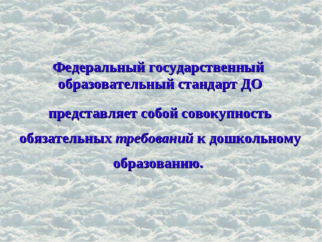 Федеральный государственный образовательный стандарт ДО представляет собой со...