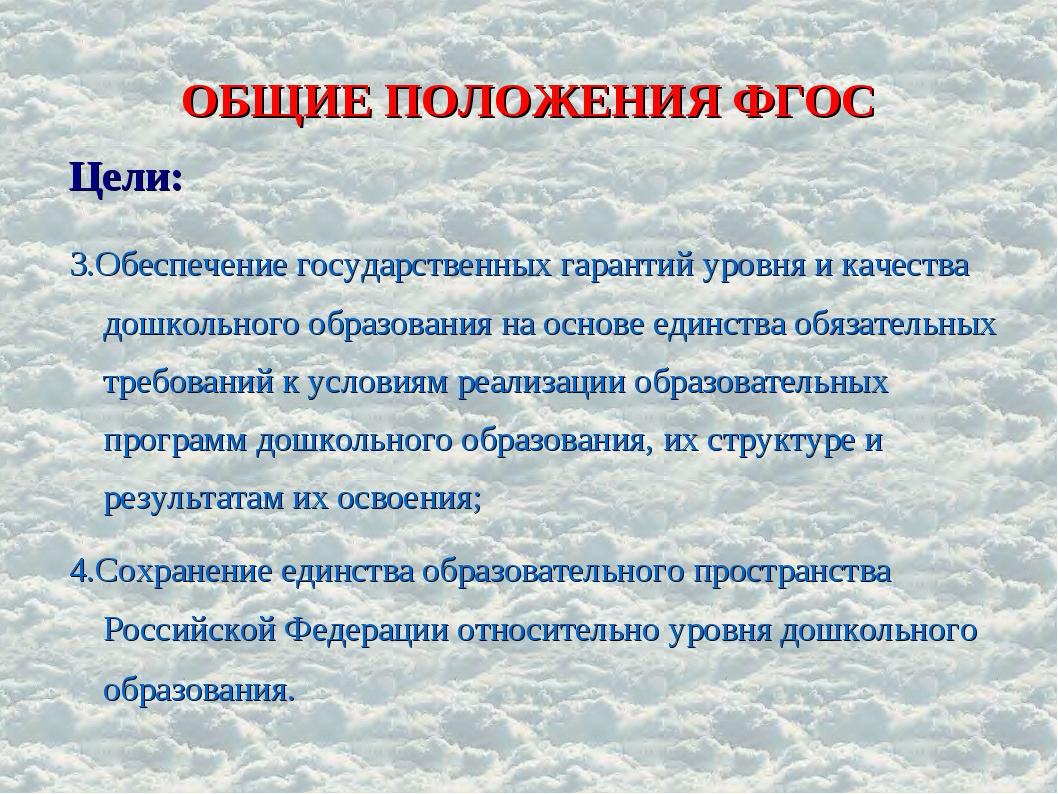 ОБЩИЕ ПОЛОЖЕНИЯ ФГОС Цели: 3.Обеспечение государственных гарантий уровня и к...