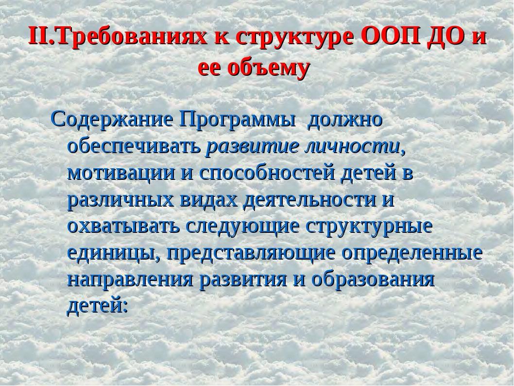 II.Требованиях к структуре ООП ДО и ее объему Cодержание Программы должно обе...
