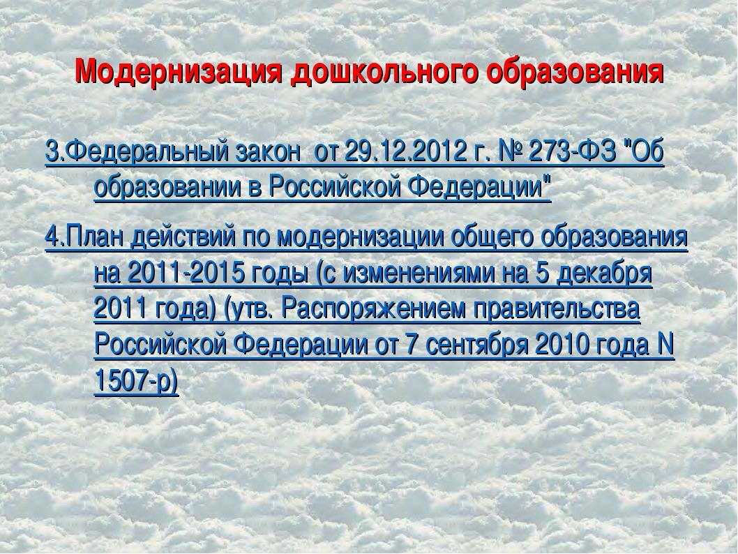 Модернизация дошкольного образования 3.Федеральный закон от 29.12.2012 г. № 2...