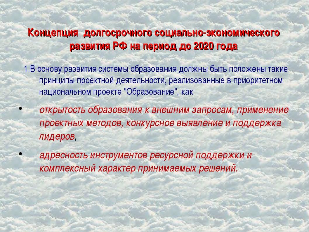 Концепция долгосрочного социально-экономического развития РФ на период до 202...
