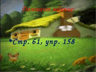 Домашнее задание: Стр. 61, упр. 158