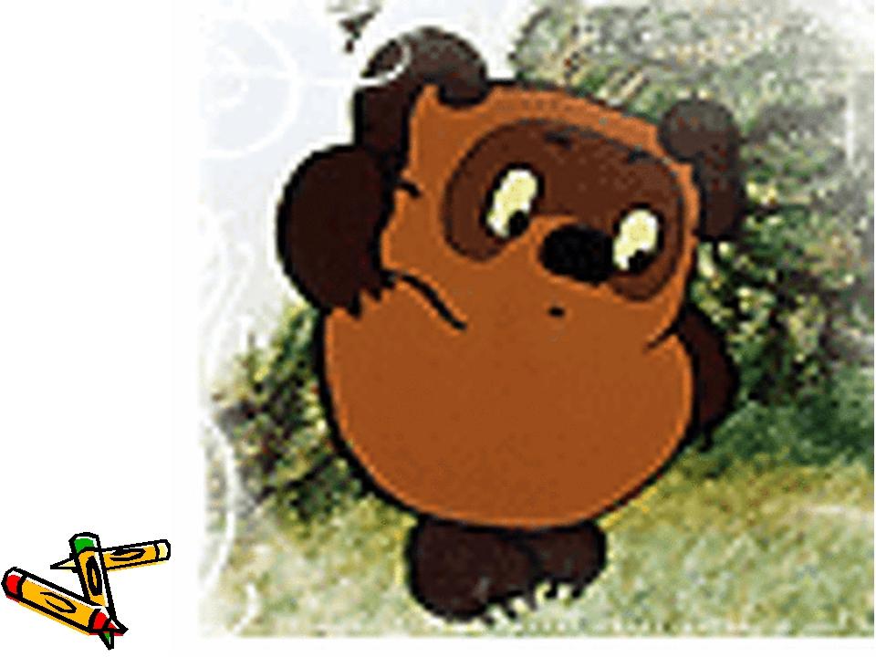 Винни пух картинка анимация, оптом сочи картинки