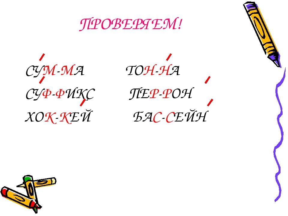 ПРОВЕРЯЕМ! СУМ-МА ТОН-НА СУФ-ФИКС ПЕР-РОН ХОК-КЕЙ БАС-СЕЙН