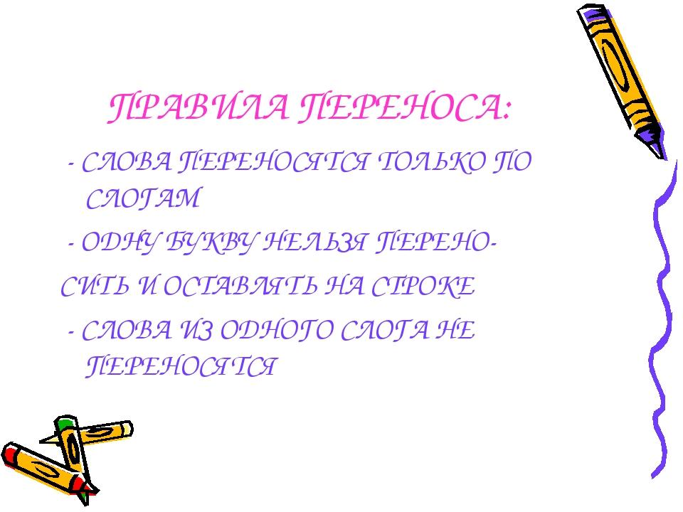 ПРАВИЛА ПЕРЕНОСА: - СЛОВА ПЕРЕНОСЯТСЯ ТОЛЬКО ПО СЛОГАМ - ОДНУ БУКВУ НЕЛЬЗЯ ПЕ...