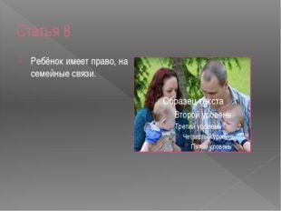 Статья 8 Ребёнок имеет право, на семейные связи.