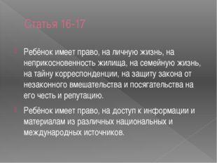 Статья 16-17 Ребёнок имеет право, на личную жизнь, на неприкосновенность жили