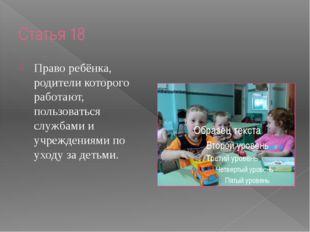 Статья 18 Право ребёнка, родители которого работают, пользоваться службами и
