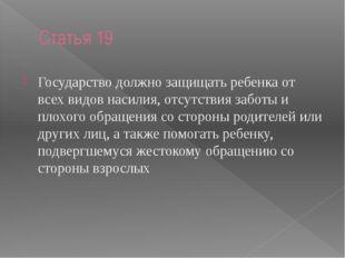Статья 19 Государство должно защищать ребенка от всех видов насилия, отсутств