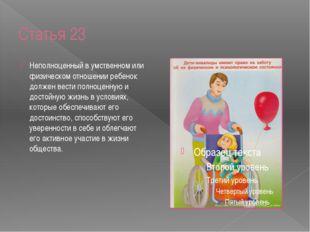 Статья 23 Неполноценный в умственном или физическом отношении ребенок должен