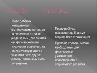 Статья 25 Статья 26,27 Право ребенка помещенного компетентными органами на по