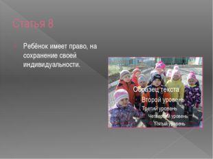 Статья 8 Ребёнок имеет право, на сохранение своей индивидуальности.
